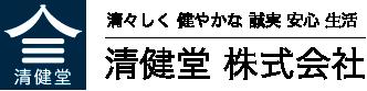 清健堂 株式会社